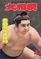 大相撲 1962年4月号