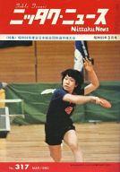 ニッタク・ニュース 1980年3月号 NO.317