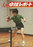 卓球レポート 1980年3月号