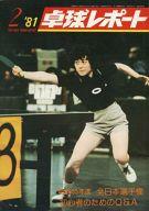 卓球レポート 1981年2月号