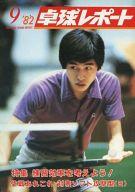 卓球レポート 1982年9月号