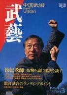 武藝 1994/6 no.3