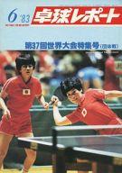 卓球レポート 1983年6月号