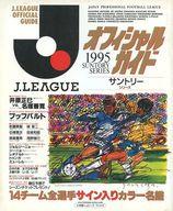 Jリーグオフィシャルガイド1995 サントリーシリーズ