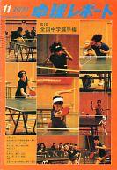 卓球レポート 1971年11月号