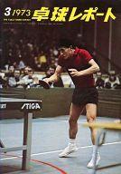 卓球レポート 1973年3月号