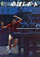 卓球レポート 1973年8月号