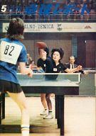 卓球レポート 1974年5月号