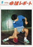 卓球レポート 1976年5月号