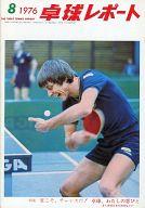 卓球レポート 1976年8月号