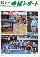卓球レポート 1976年10月号