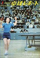 卓球レポート 1977年1月号