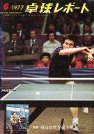 卓球レポート 1977年6月号