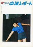 卓球レポート 1970年12月号