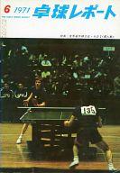 卓球レポート 1971年6月号