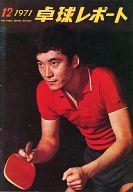 卓球レポート 1971年12月号