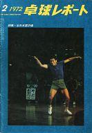 卓球レポート 1972年2月号