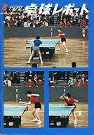卓球レポート 1972年8月号
