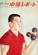 卓球レポート 1972年12月号