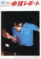 卓球レポート 1976年12月号