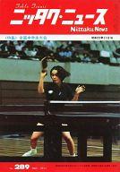 ニッタク・ニュース 1977年11月号 NO.289