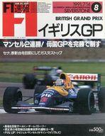 F1速報 1991年07月14日号 ROUND8 イギリスGP