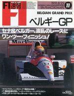 F1速報 1991年08月25日号 ROUND11 ベルギーGP