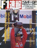 F1速報 1996年09月13日号 ROUND13 ベルギーGP
