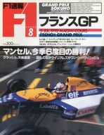 F1速報 1992年07月05日号 ROUND8 フランスGP