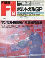 F1速報 1992年09月27日号 ROUND14 ポルトガルGP