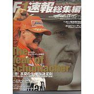 F1速報 2001総集編