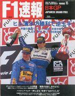 F1速報 1994年11月24日号 ROUND15日本GP