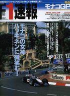 F1速報 1998年6月12日号 ROUND6モナコGP