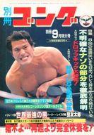 別冊ゴング 1982年9月号