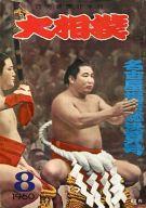 大相撲 1960年8月号