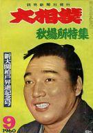 大相撲 1960年9月号