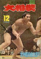 大相撲 1960年12月号