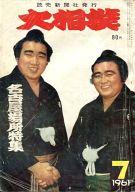 大相撲 1961年7月号