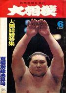大相撲 1967年6月号