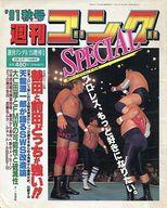 週刊ゴング SPECIAL 1991年秋号