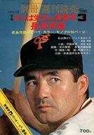 さらば栄光の背番号3 長島茂雄 別冊週刊読売1974年12月号