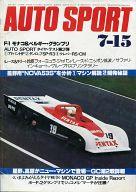 AUTO SPORT 1978年7月15日号