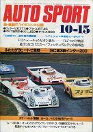 AUTO SPORT 1978年10月15日号