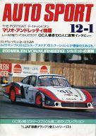 AUTO SPORT 1978年12月1日号