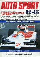 AUTO SPORT 1978年12月15日号