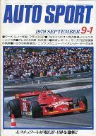 AUTO SPORT 1979年9月1日号