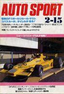 AUTO SPORT 1978年2月15日号