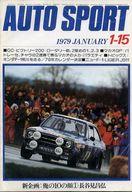 AUTO SPORT 1979年1月15日号