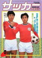 付録無)サッカーマガジン 1983年05月号 NO.283
