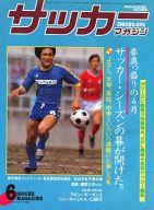 付録無)サッカーマガジン 1983年06月号 NO.284